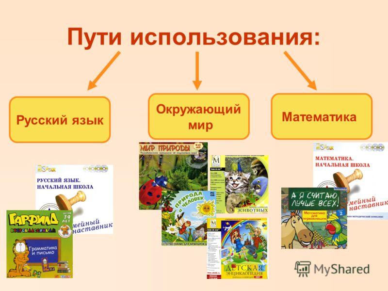 Пути использования: Русский язык Математика Окружающий мир