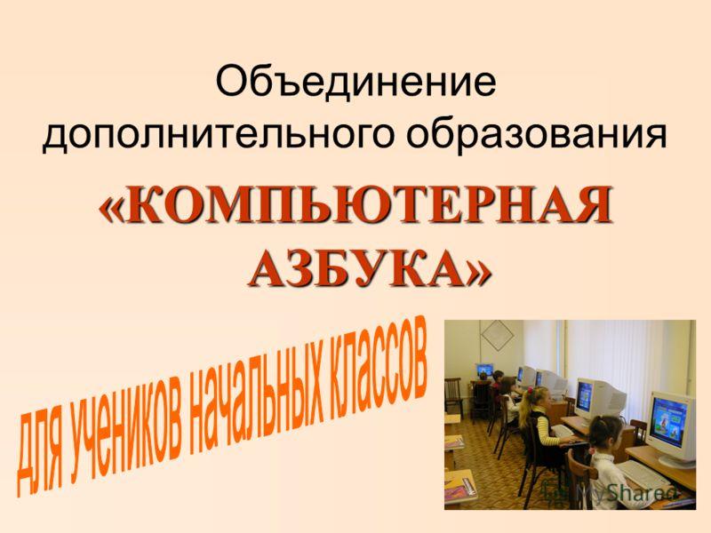 Объединение дополнительного образования «КОМПЬЮТЕРНАЯ АЗБУКА»