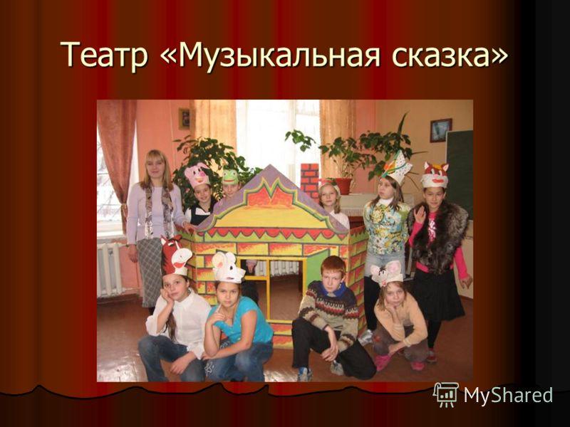 Театр «Музыкальная сказка»