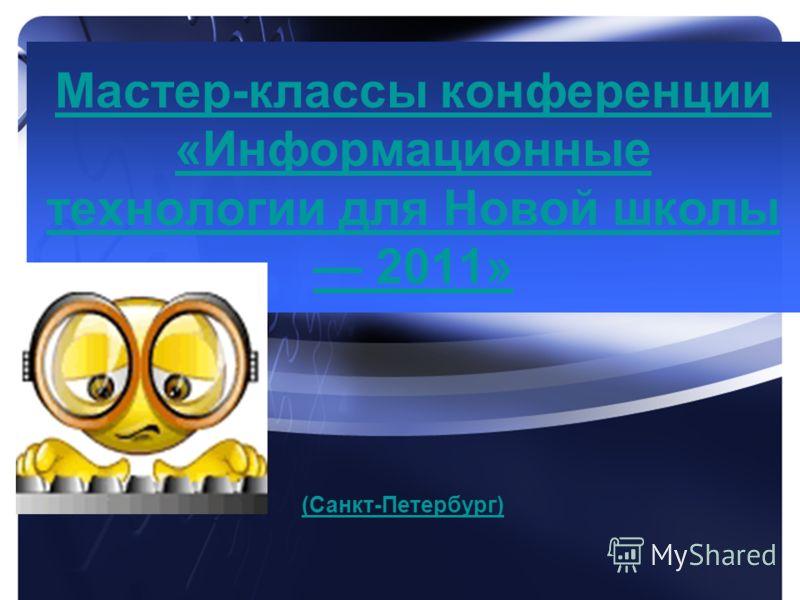 Мастер-классы конференции «Информационные технологии для Новой школы 2011» (Санкт-Петербург)
