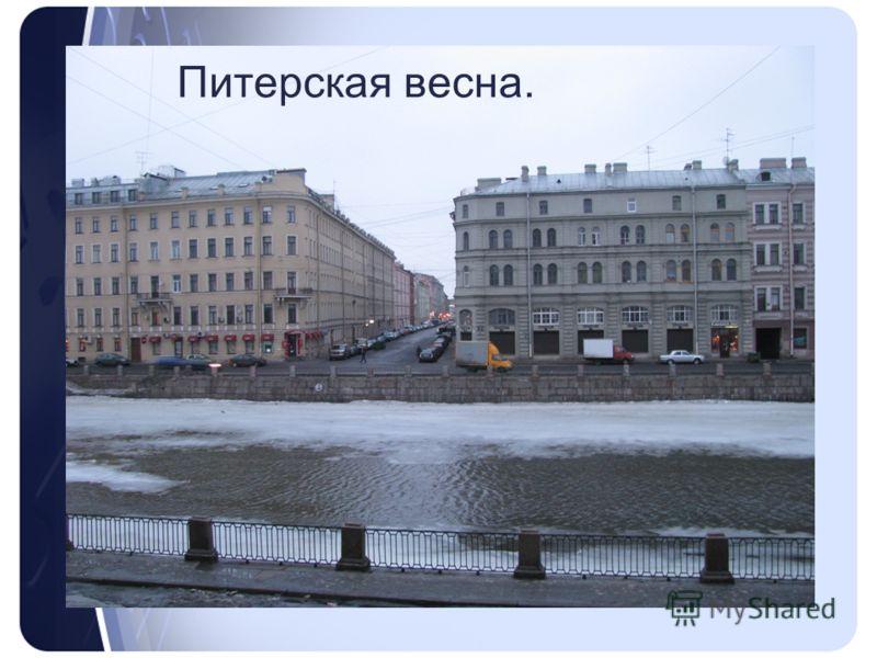 Питерская весна.