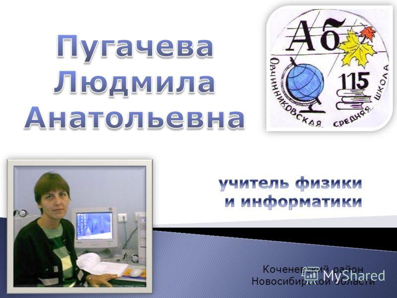 Коченевский район Новосибирской области