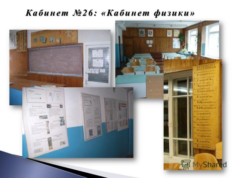Кабинет 26: «Кабинет физики»