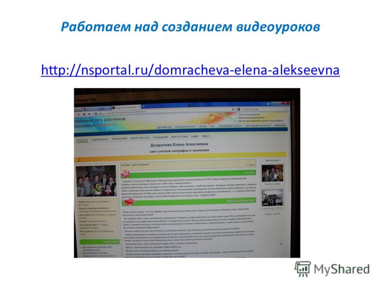 Работаем над созданием видеоуроков http://nsportal.ru/domracheva-elena-alekseevna