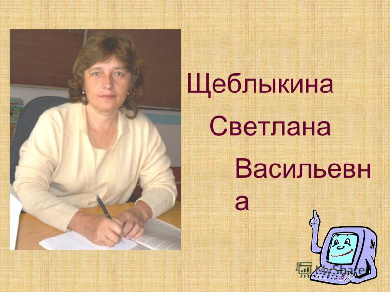 Щеблыкина Светлана Васильевн а