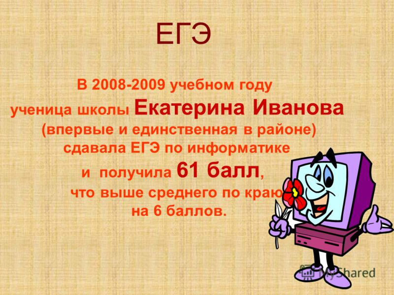 В 2008-2009 учебном году ученица школы Екатерина Иванова (впервые и единственная в районе) сдавала ЕГЭ по информатике и получила 61 балл, что выше среднего по краю на 6 баллов. ЕГЭ
