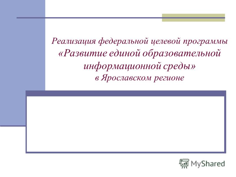 Реализация федеральной целевой программы «Развитие единой образовательной информационной среды» в Ярославском регионе