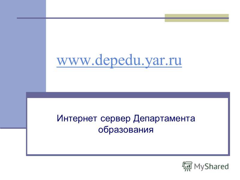 www.depedu.yar.ru Интернет сервер Департамента образования