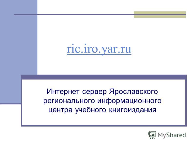 ric.iro.yar.ru Интернет сервер Ярославского регионального информационного центра учебного книгоиздания