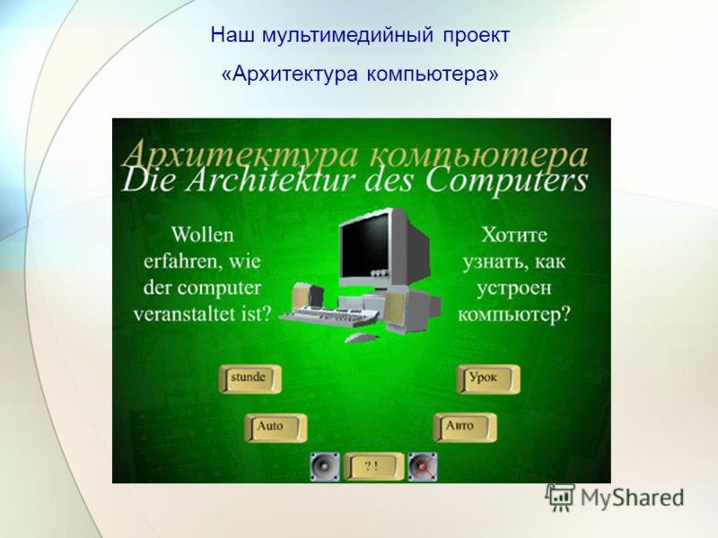 Наш мультимедийный проект «Архитектура компьютера»