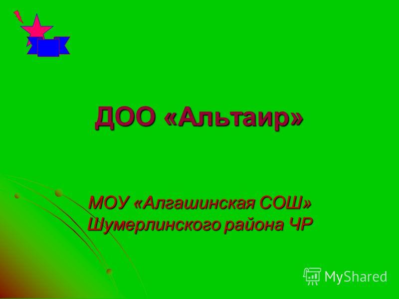 ДОО «Альтаир» МОУ «Алгашинская СОШ» Шумерлинского района ЧР