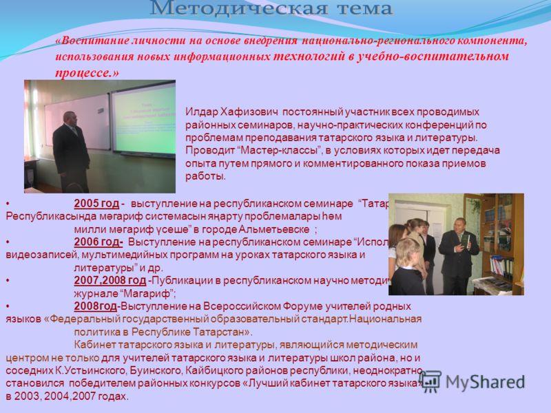 2005 год - выступление на республиканском семинаре Татарстан Республикасында мәгариф системасын яңарту проблемалары һәм милли мәгариф үсеше в городе Альметьевске ; 2006 год- Выступление на республиканском семинаре Использование видеозаписей, мультиме