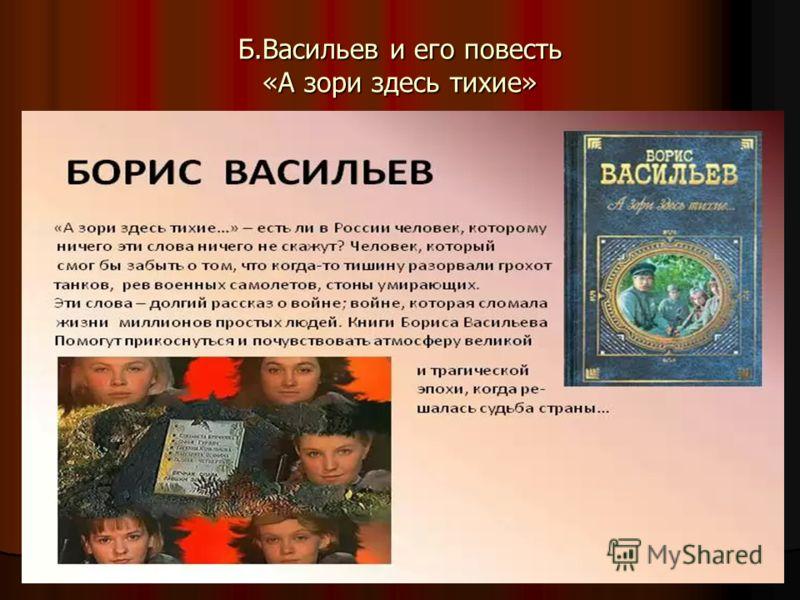 Б.Васильев и его повесть «А зори здесь тихие»