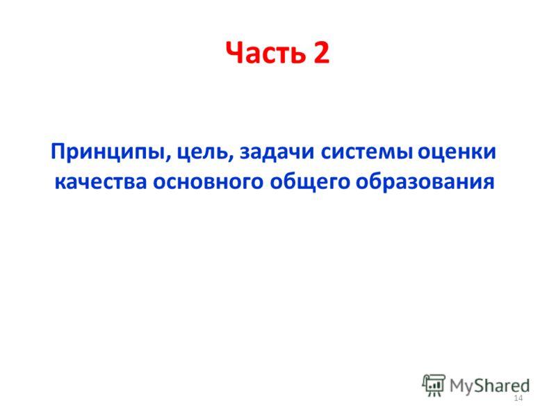 Часть 2 Принципы, цель, задачи системы оценки качества основного общего образования 14