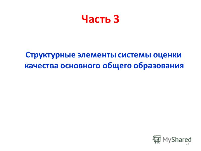 Часть 3 Структурные элементы системы оценки качества основного общего образования 23