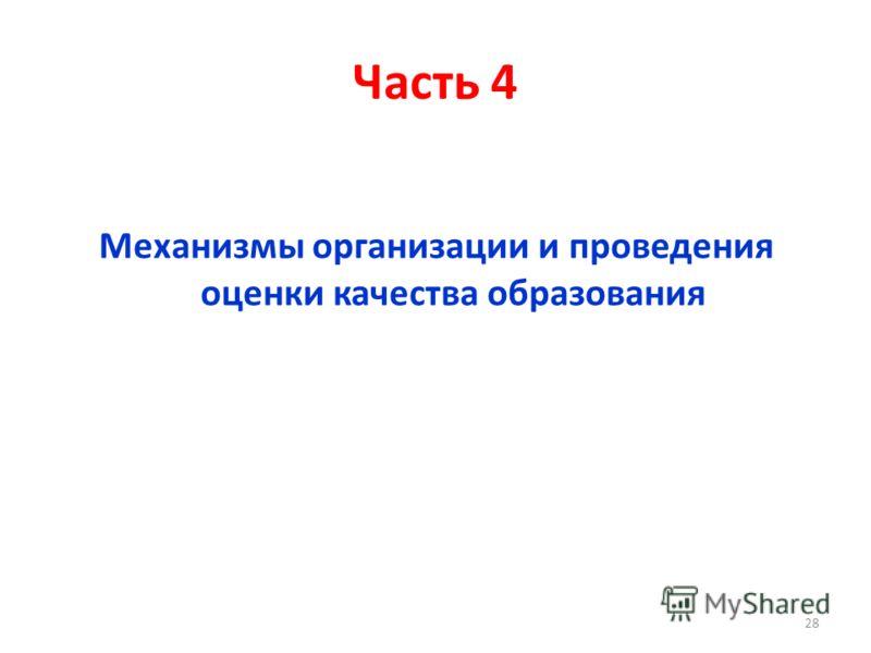 Часть 4 Механизмы организации и проведения оценки качества образования 28