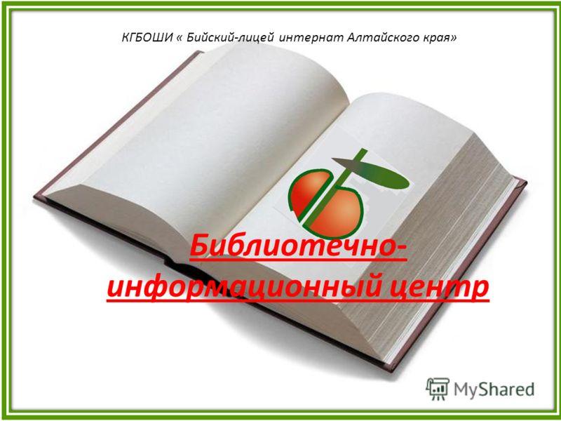 Библиотечно- информационный центр КГБОШИ « Бийский-лицей интернат Алтайского края»