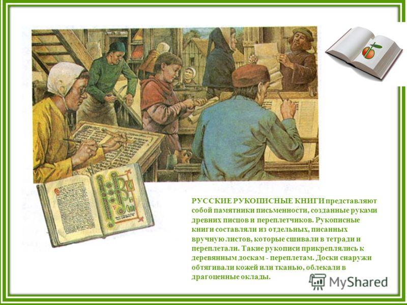Русские рукописные книги