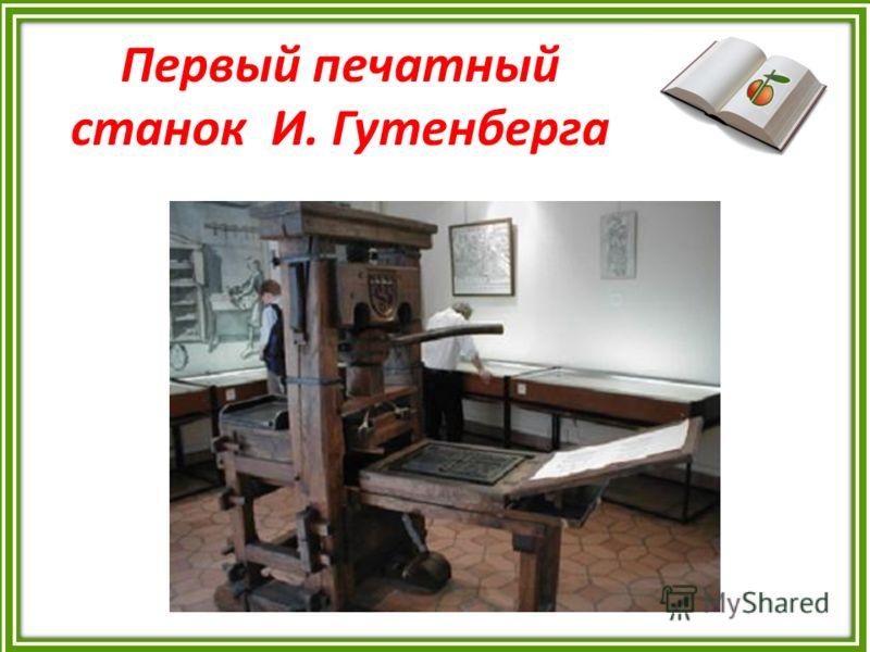 Первый печатный станок И. Гутенберга