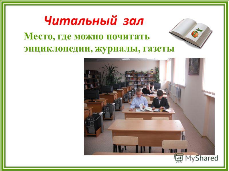 Читальный зал Место, где можно почитать энциклопедии, журналы, газеты