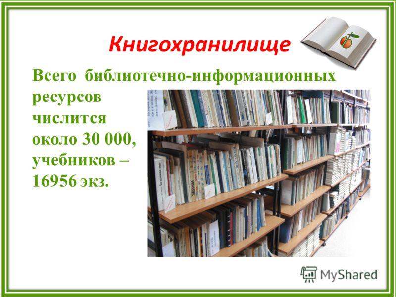 Книгохранилище Всего библиотечно-информационных ресурсов числится около 30 000, учебников – 16956 экз.