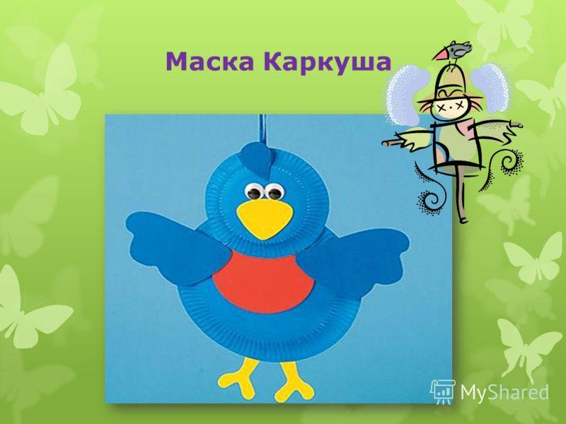 Маска Каркуша