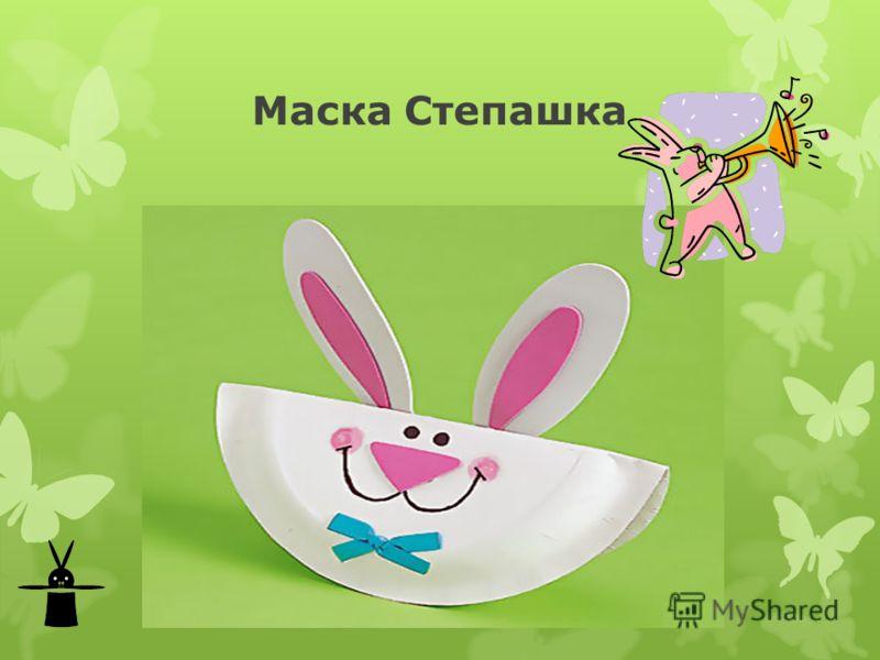 Маска Степашка