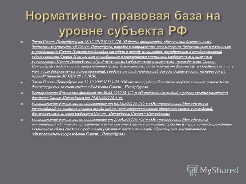 Закон Санкт-Петербурга от 28.12.2010 N 717-170