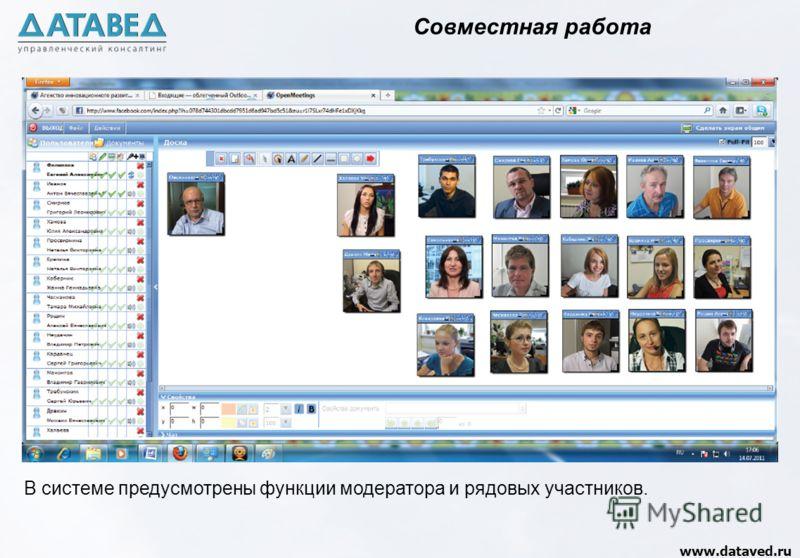 www.dataved.ru Совместная работа В системе предусмотрены функции модератора и рядовых участников.