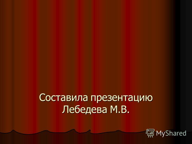 Составила презентацию Лебедева М.В.