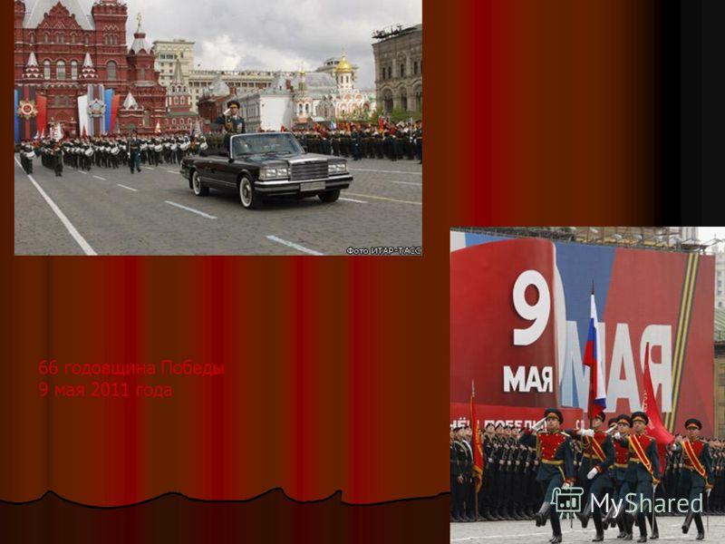 66 годовщина Победы 9 мая 2011 года
