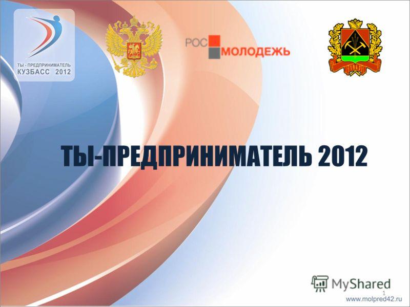 ТЫ-ПРЕДПРИНИМАТЕЛЬ 2012 1