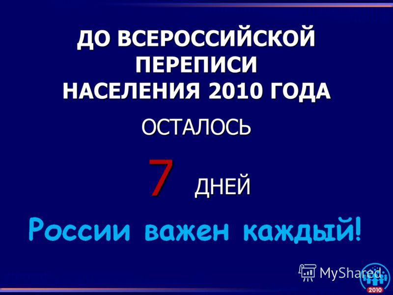 ДО ВСЕРОССИЙСКОЙ ПЕРЕПИСИ НАСЕЛЕНИЯ 2010 ГОДА ОСТАЛОСЬ ДНЕЙ 7