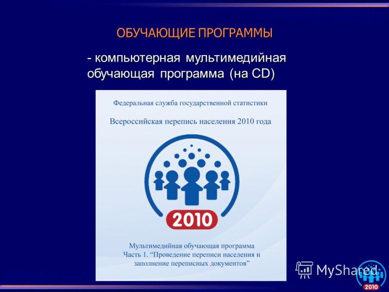 ОБУЧАЮЩИЕ ПРОГРАММЫ - компьютерная мультимедийная обучающая программа (на CD)