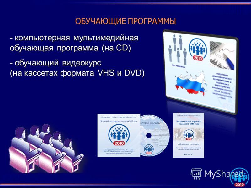 - компьютерная мультимедийная обучающая программа (на CD) - обучающий видеокурс (на кассетах формата VHS и DVD) ОБУЧАЮЩИЕ ПРОГРАММЫ
