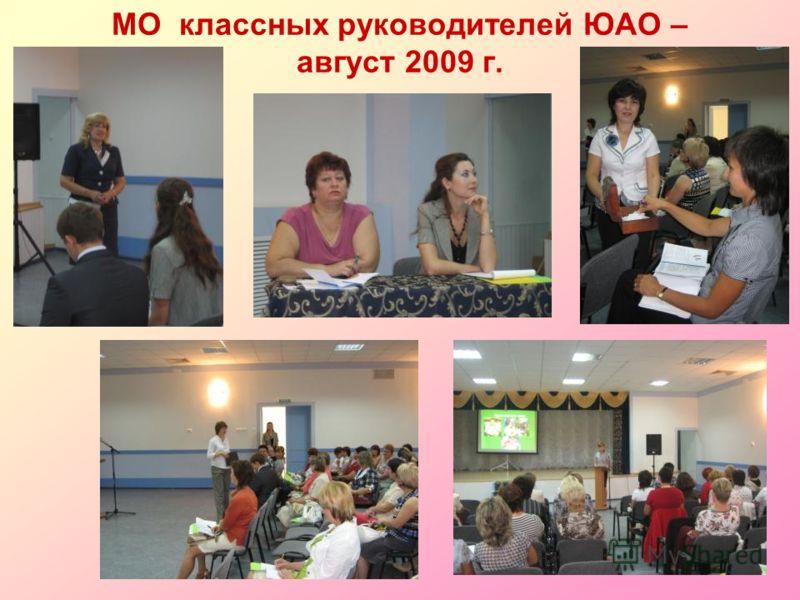 МО классных руководителей ЮАО – август 2009 г.