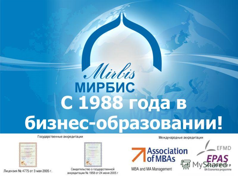 С 1988 года в бизнес-образовании! Московская международная высшая школа бизнеса «МИРБИС» (Институт)
