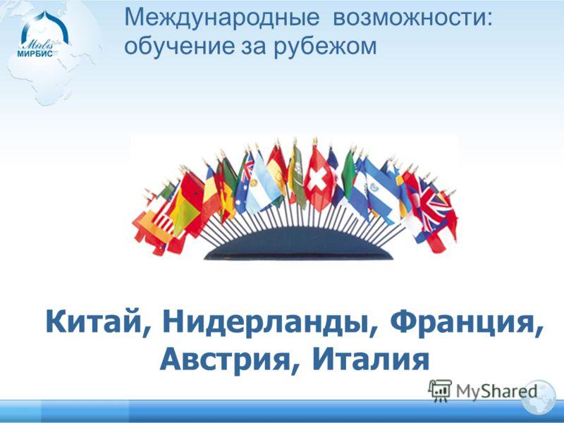 Международные возможности: обучение за рубежом Китай, Нидерланды, Франция, Австрия, Италия