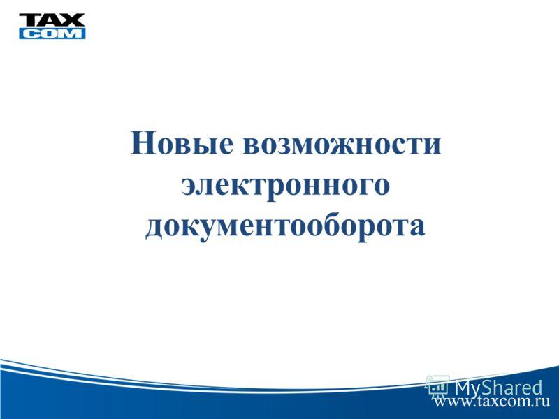 Новые возможности электронного документооборота www.taxcom.ru электронной цифровой
