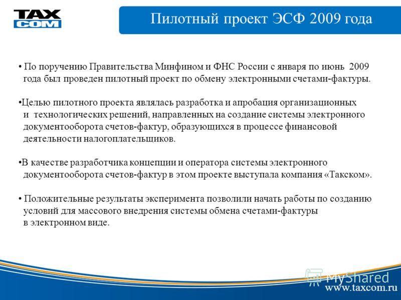 Пилотный проект ЭСФ 2009 года www.taxcom.ru электронной цифровой По поручению Правительства Минфином и ФНС России с января по июнь 2009 года был проведен пилотный проект по обмену электронными счетами-фактуры. Целью пилотного проекта являлась разрабо