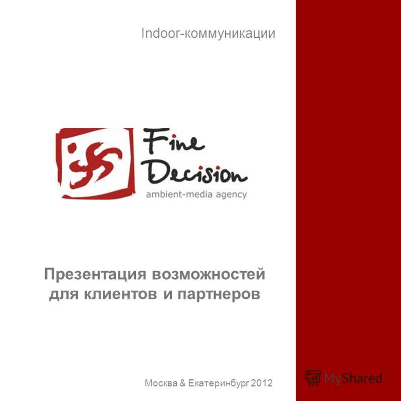 Indoor-коммуникации Презентация возможностей для клиентов и партнеров Москва & Екатеринбург 2012