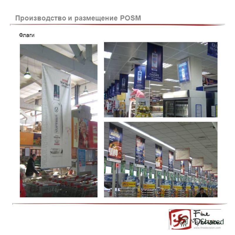 Флаги Производство и размещение POSM
