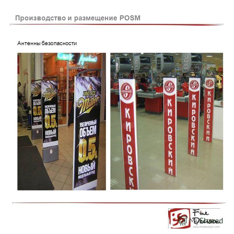 Антенны безопасности Производство и размещение POSM