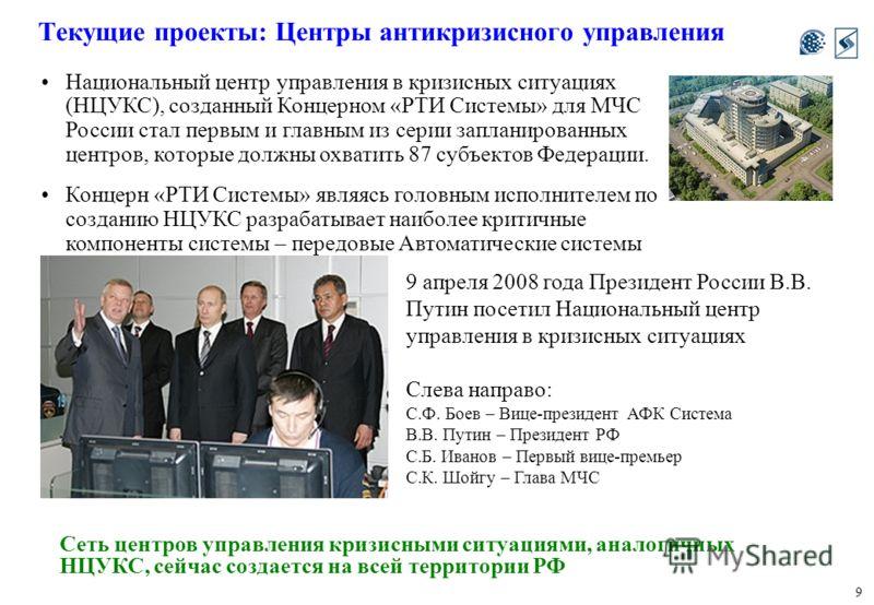 9 Текущие проекты: Центры антикризисного управления Национальный центр управления в кризисных ситуациях (НЦУКС), созданный Концерном «РТИ Системы» для МЧС России стал первым и главным из серии запланированных центров, которые должны охватить 87 субъе