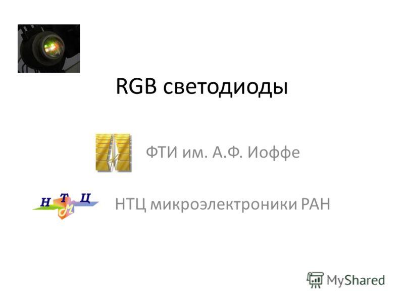 RGB светодиоды ФТИ им. А.Ф. Иоффе НТЦ микроэлектроники РАН