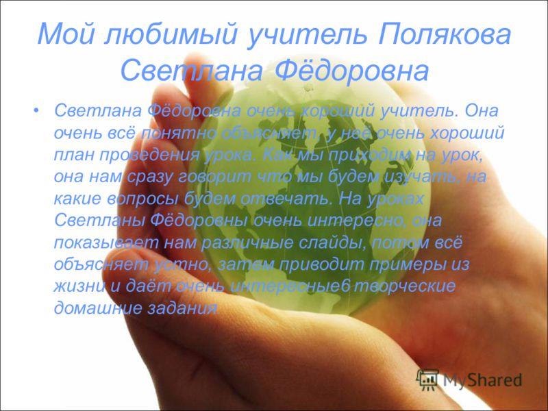 Презентация на тему: «Мой любимый учитель» Работа Эм Светланы 8»А»
