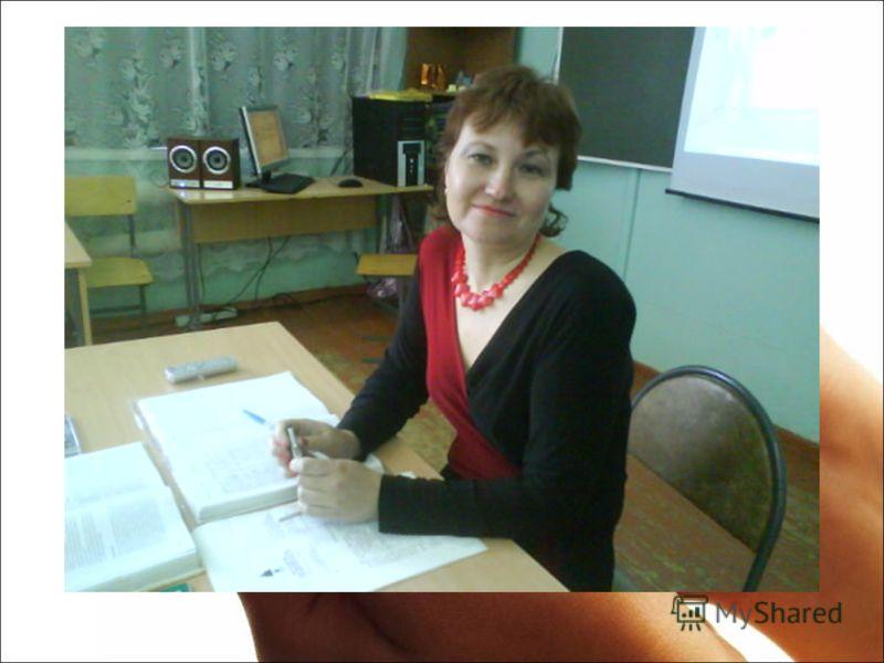 Мой любимый учитель Полякова Светлана Фёдоровна Светлана Фёдоровна очень хороший учитель. Она очень всё понятно объясняет, у неё очень хороший план проведения урока. Как мы приходим на урок, она нам сразу говорит что мы будем изучать, на какие вопрос