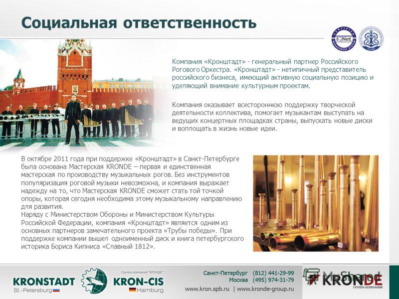 Социальная ответственность Компания «Кронштадт» - генеральный партнер Российского Рогового Оркестра. «Кронштадт» - нетипичный представитель российского бизнеса, имеющий активную социальную позицию и уделяющий внимание культурным проектам. Компания ок