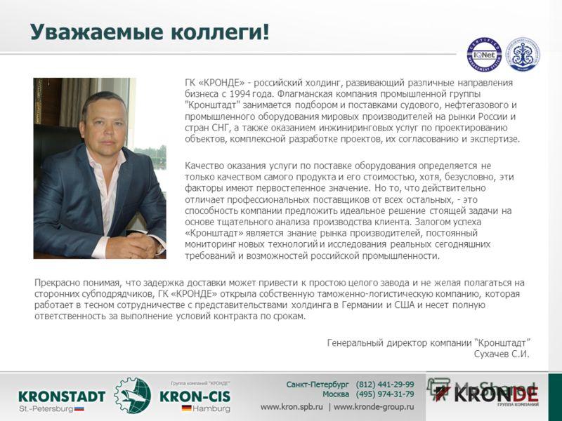 Уважаемые коллеги! ГК «КРОНДЕ» - российский холдинг, развивающий различные направления бизнеса с 1994 года. Флагманская компания промышленной группы