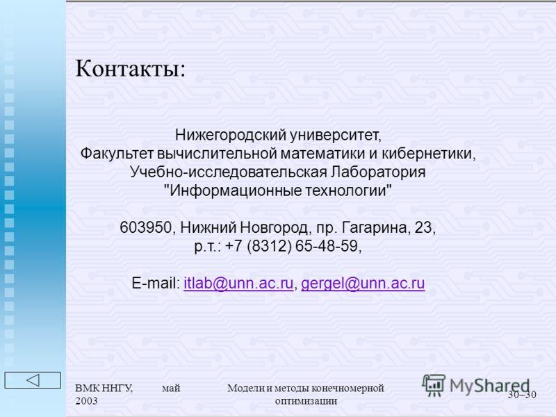 ВМК ННГУ, май 2003 Модели и методы конечномерной оптимизации 30–30 Контакты: Нижегородский университет, Факультет вычислительной математики и кибернетики, Учебно-исследовательская Лаборатория